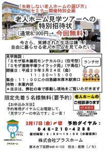 2017.03.24.施設見学ツアー
