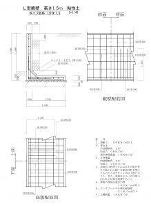 擁壁構造図(拡大)