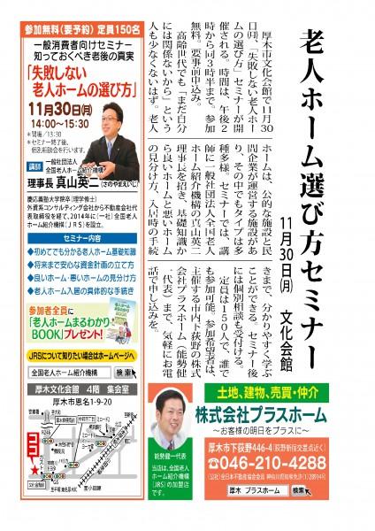 11月13日タウンニュース