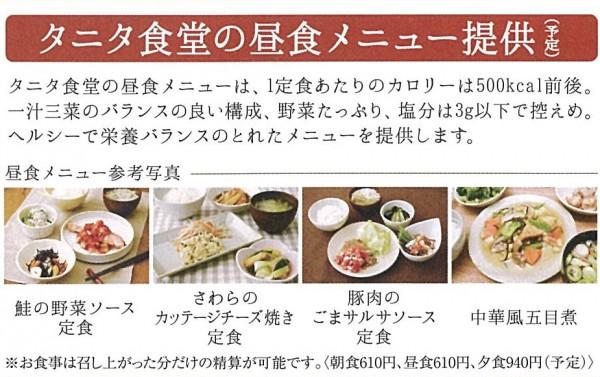 タニタ食堂昼食メニュー