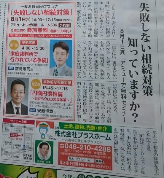 タウンニュース07.15. ②