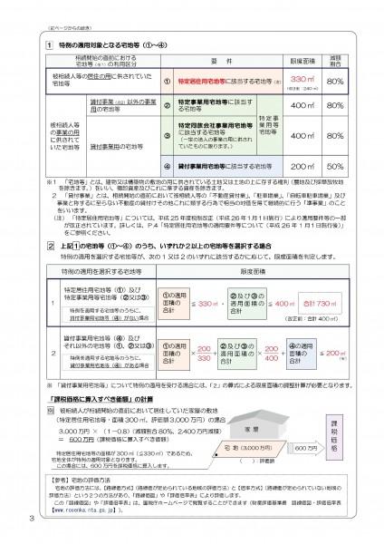 相続税額一覧表-3