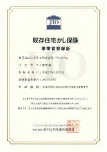 JIO既存住宅瑕疵保険事業者登録証 (2)