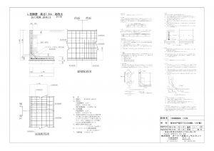 擁壁構造図