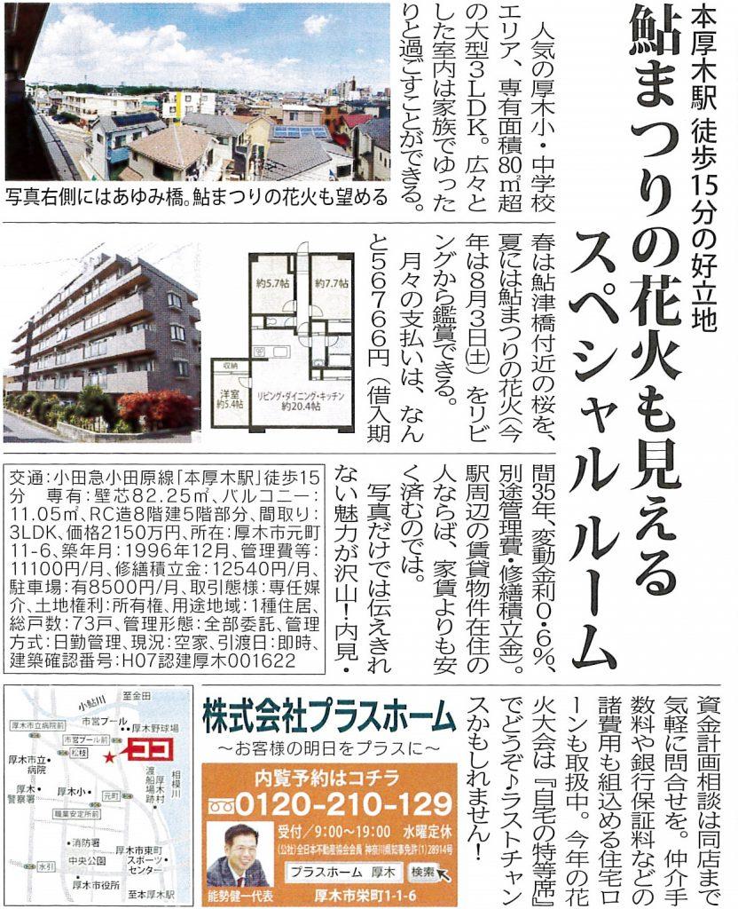 タウンニュース2