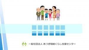 相続手続きガイド_v1.1_20200521(あつくら)2