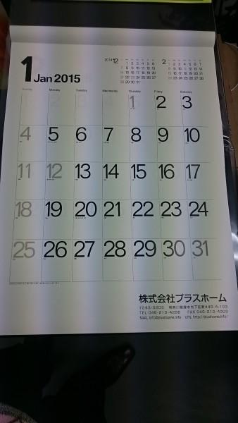 20141206202853平成27年度カレンダー