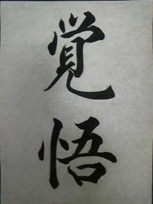 20140927203247覚悟