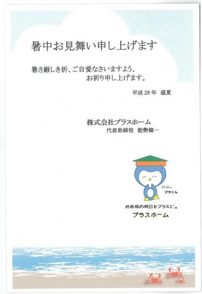 20160802084514-0001